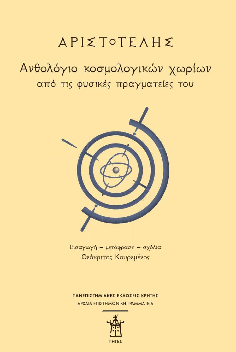 «Αριστοτέλης: Ανθολόγιο κοσμολογικών χωρίων από τις φυσικές πραγματείες του». Το εξώφυλλο της έκδοσης.