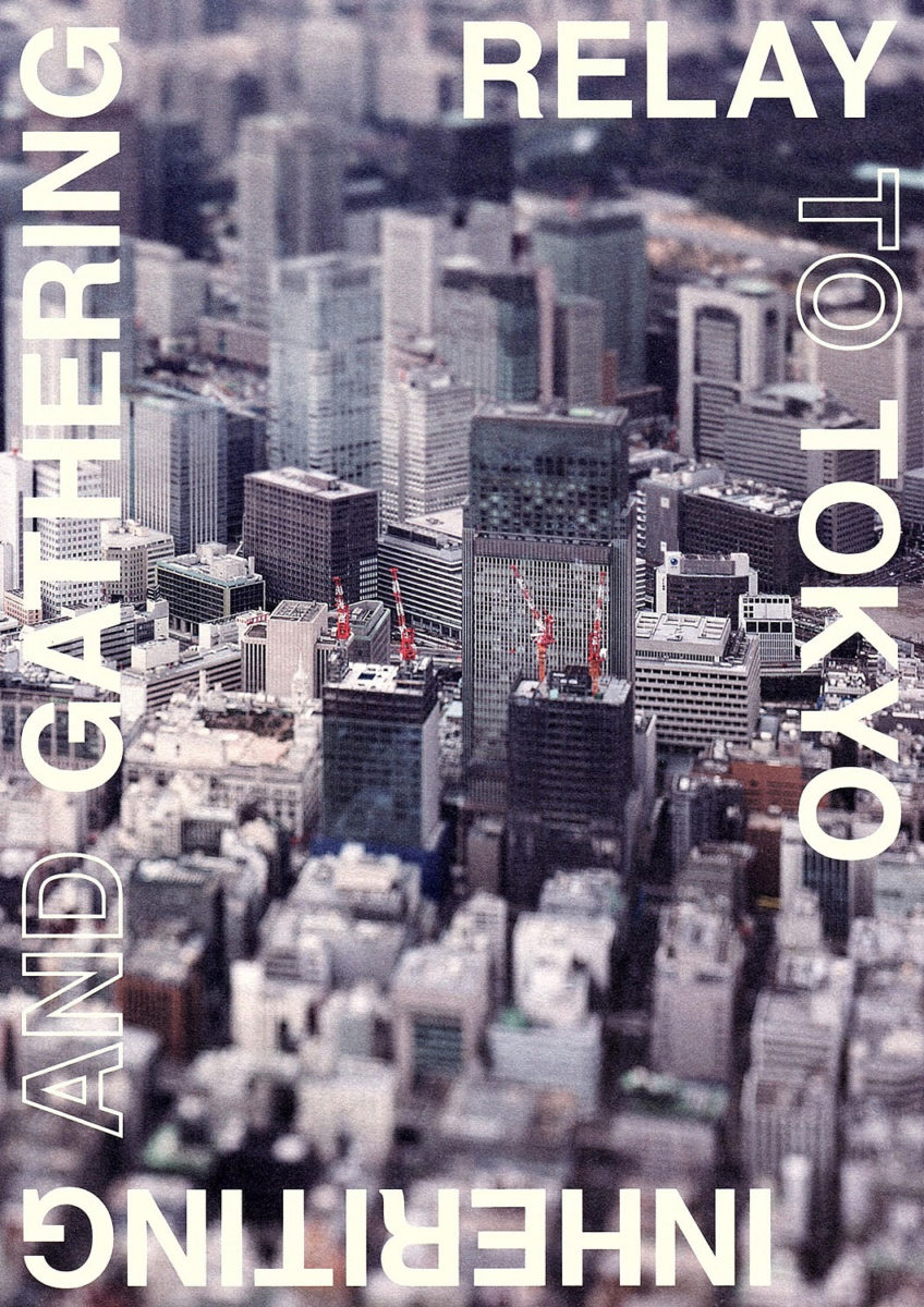 Νάοκι Χόντζιο, «Περιοχές Τσούο και Τσιγιόντα στο Τόκιο», 2010. Λεπτομέρεια για το εξώφυλλο του καταλόγου της έκθεσης (© 2020 The Japan Foundation).