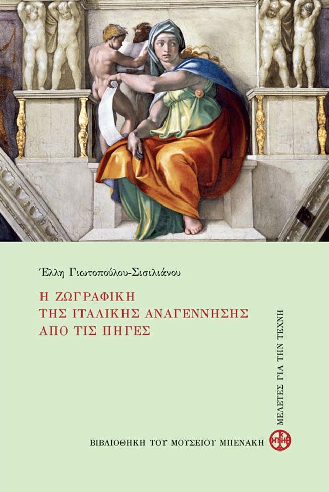 Έλλη Γιωτοπούλου-Σισιλιάνου, «Η ζωγραφική της ιταλικής Αναγέννησης από τις πηγές». Το εξώφυλλο της έκδοσης.