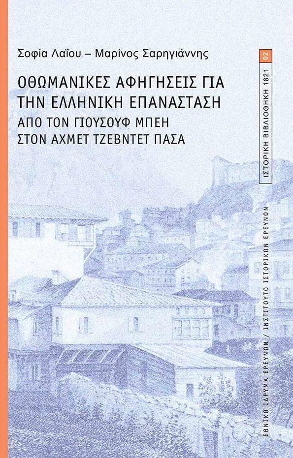 Σοφία Λαΐου, Μαρίνος Σαρηγιάννης, «Οθωμανικές αφηγήσεις για την Ελληνική Επανάσταση. Από τον Γιουσούφ Μπέη στον Αχμέτ Τζεβντέτ Πασά». Το εξώφυλλο της έκδοσης.