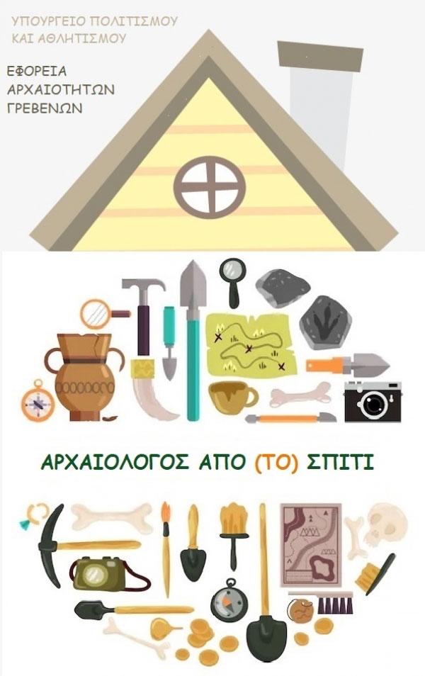 Αρχαιολόγος από (το) σπίτι