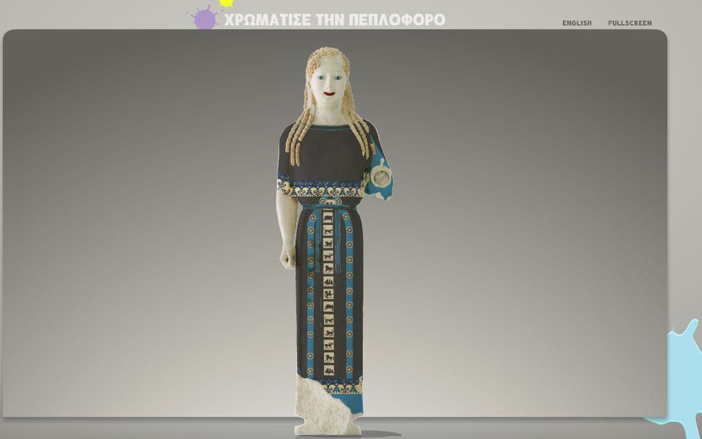 Ο μικρός χρήστης διαλέγει το πινέλο και τα χρώματα που επιθυμεί δημιουργώντας πολλέςπαραλλαγές στην εικόνα του αγάλματος της Πεπλοφόρου.