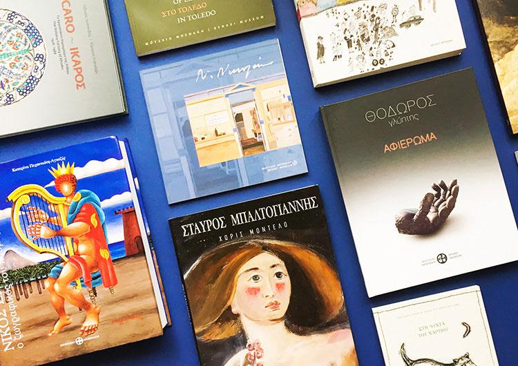 Το έβδομο bazaar βιβλίων του Μουσείου Μπενάκη.