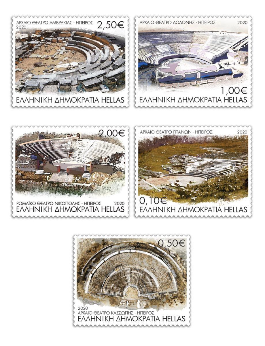 «Αρχαία ελληνικά θέατρα» από τα ΕΛΤΑ
