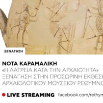 Live ξενάγηση στο Αρχαιολογικό Μουσείο Ρεθύμνου