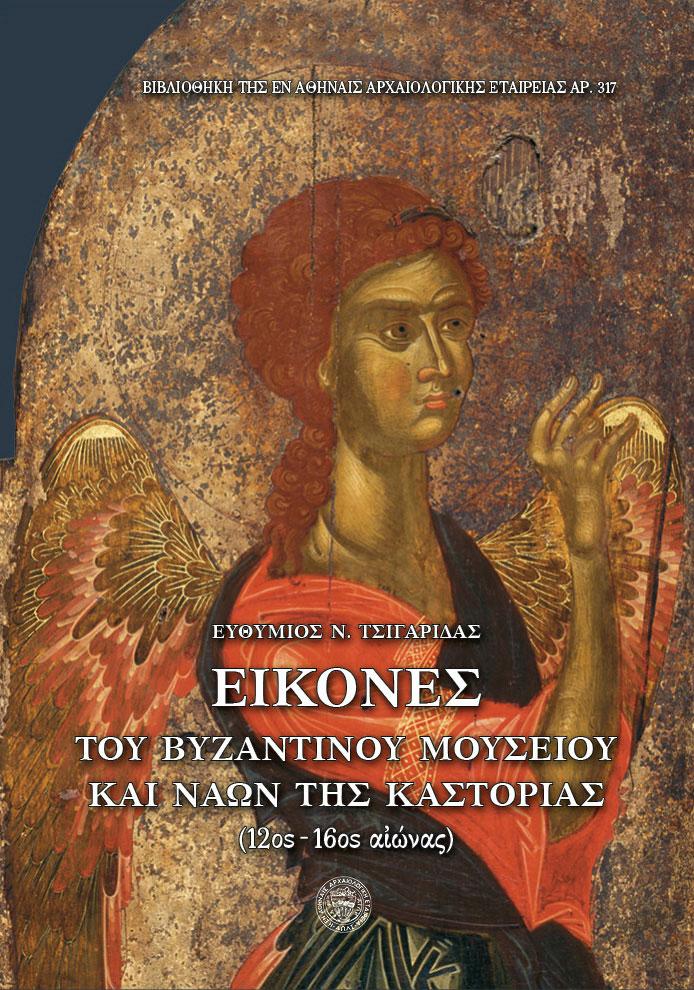 Ευθ. Τσιγαρίδας: Η Καστοριά είναι ολόκληρη ένα μνημείο τέχνης