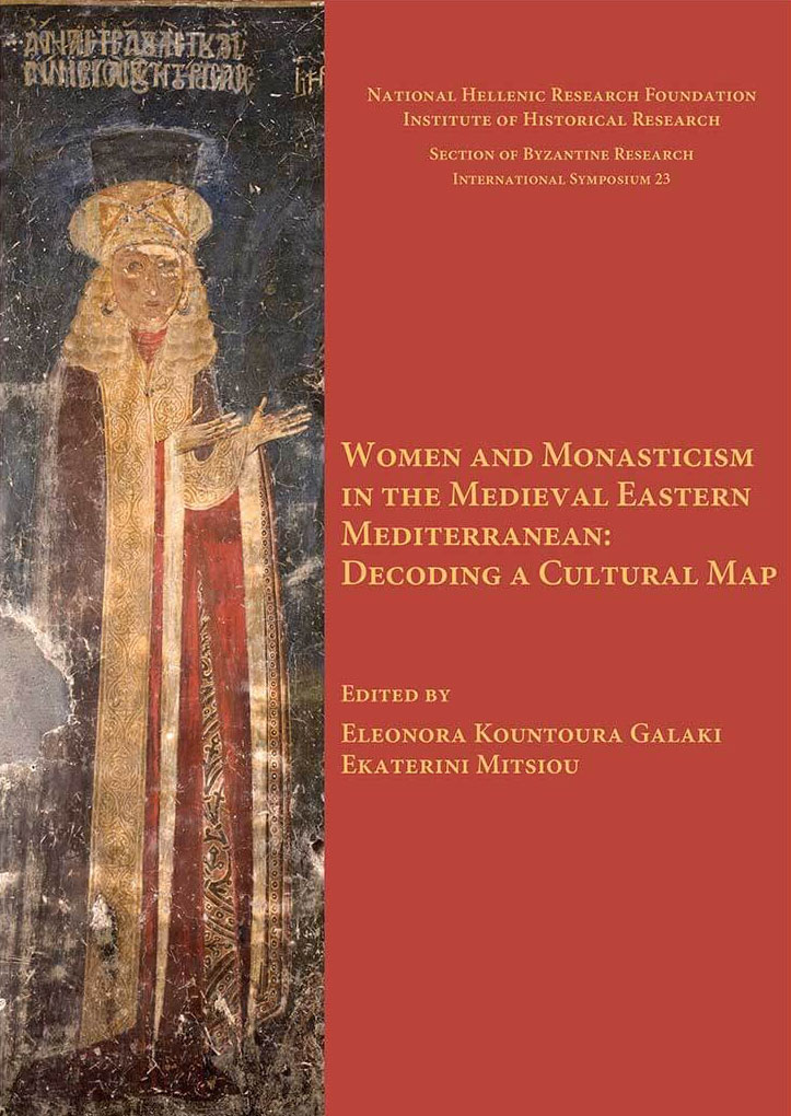 «Women and Monasticism in the Medieval Eastern Mediterranean: Decoding a Cultural Map». Το εξώφυλλο της έκδοσης.