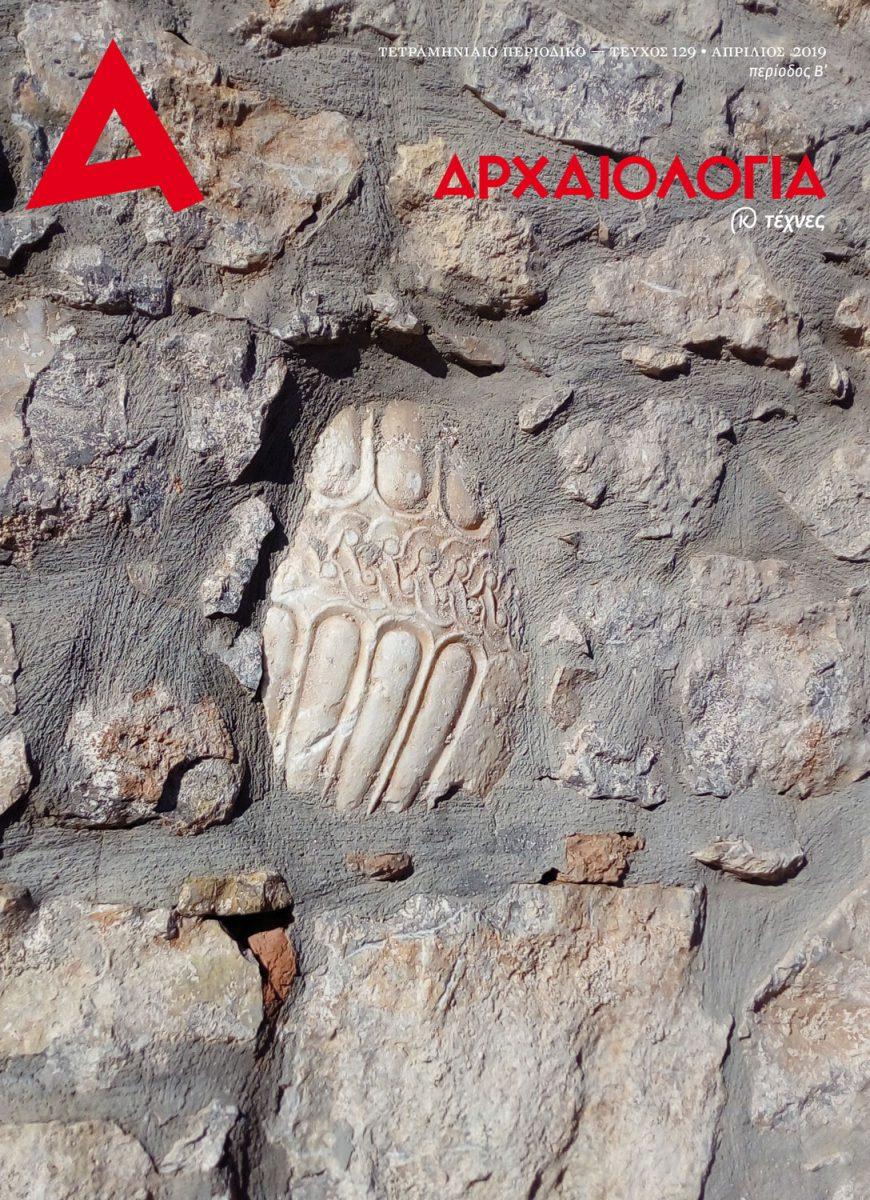 Το τεύχος 129 της «Αρχαιολογίας» είναι online
