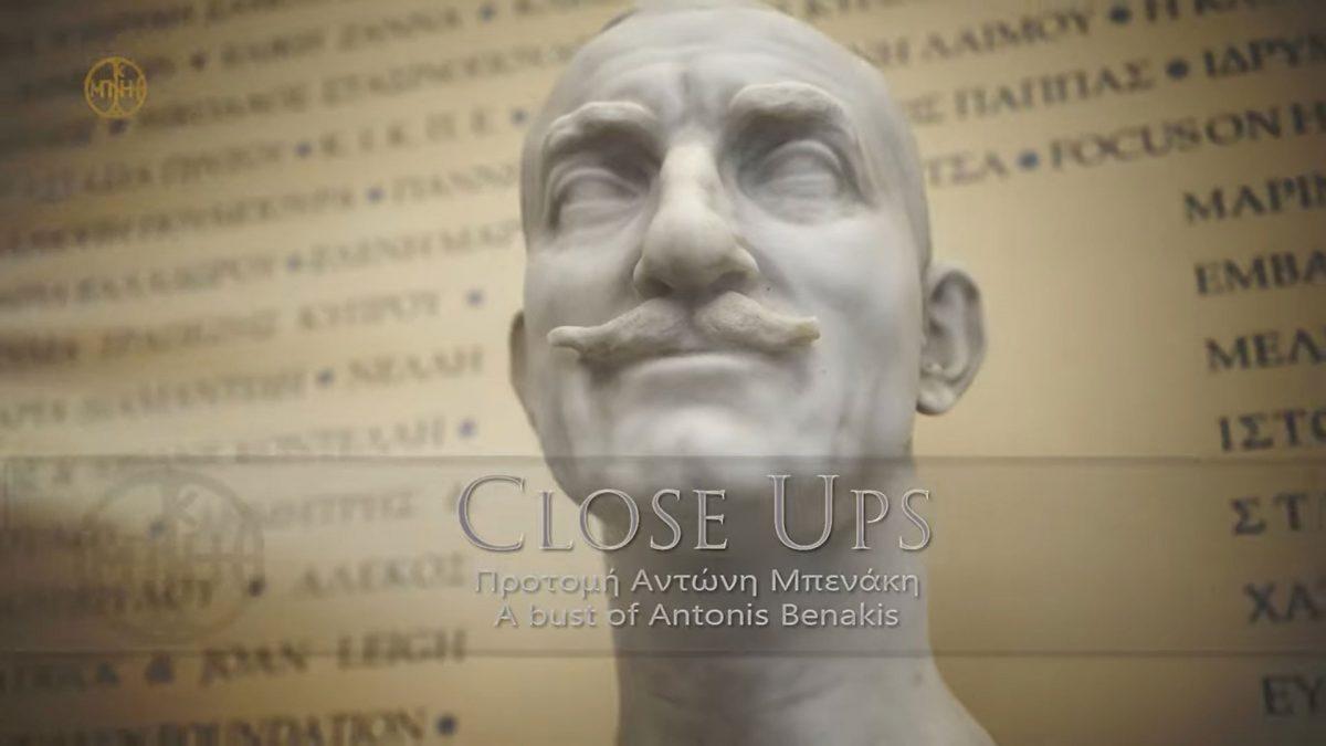 Προτομή του Αντώνη Μπενάκη (φωτ.: Μουσείο Μπενάκη).
