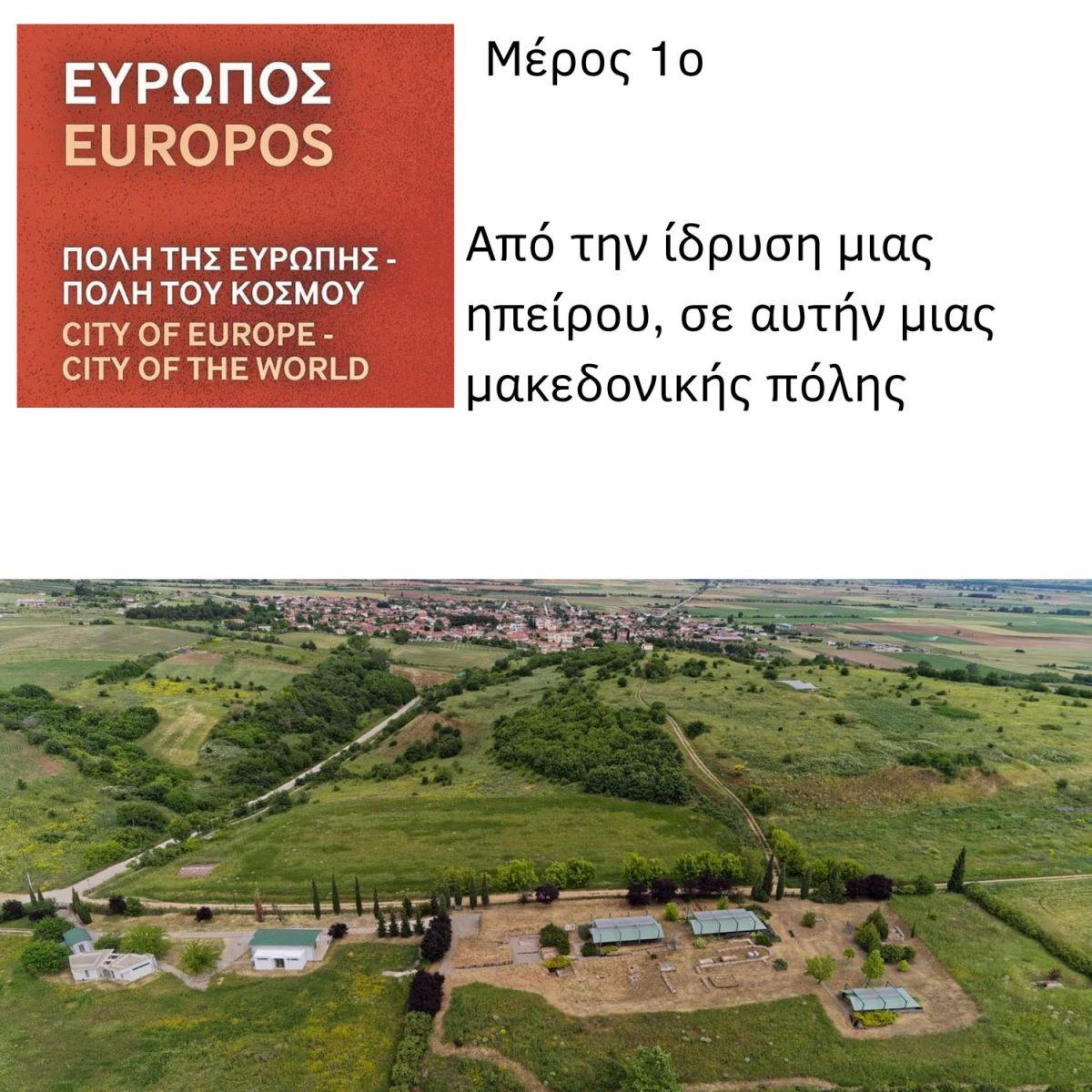 Εισαγωγή στην ιστορία της αρχαίας Ευρωπού