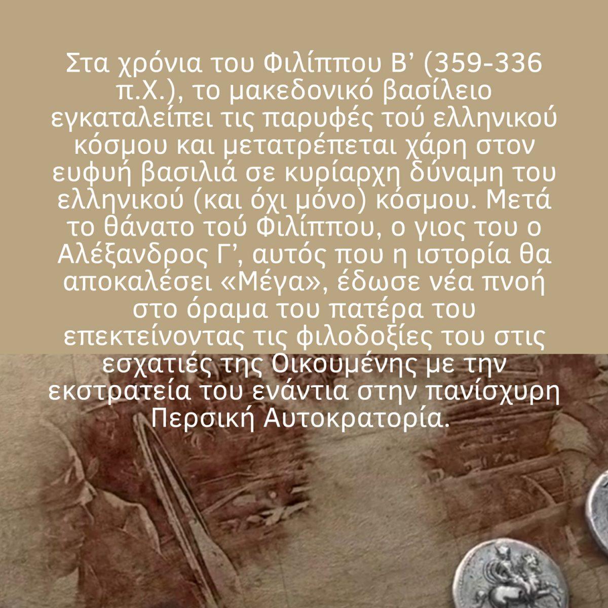 Σέλευκος Α' ο Νικάτωρ: η ιστορική διαδρομή του.