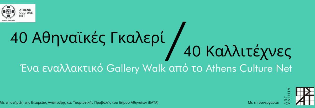Τη δράση διοργανώνει το Athens Culture Net σε συνεργασία με τον Πανελλήνιο Σύνδεσμο Αιθουσών Τέχνης και την Art Athina.