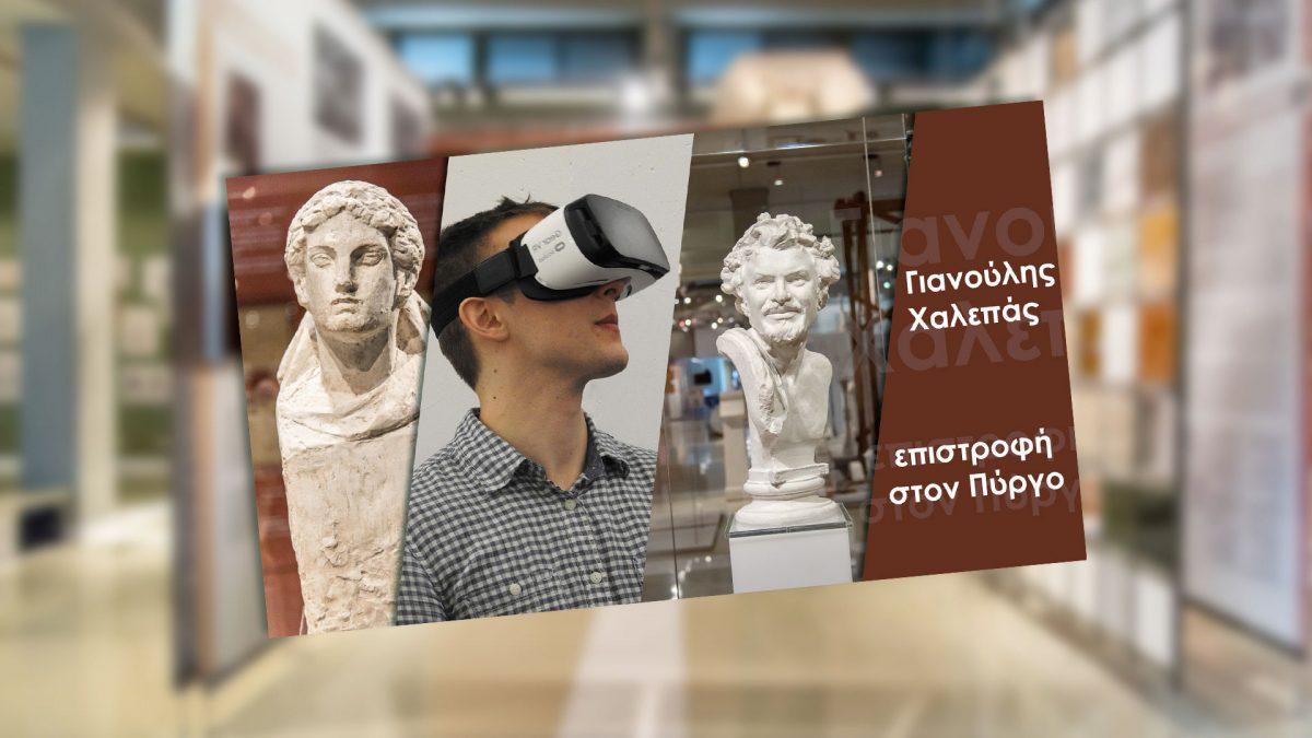 Με τη βοήθεια της εικονικής πραγματικότητας ζωντανεύει στην οθόνη μας η έκθεση που παρουσιάστηκε με μεγάλη επιτυχία στο Μουσείο Μαρμαροτεχνίας.