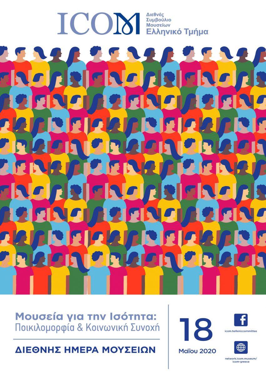 Ψηφιακός εορτασμός για τη Διεθνή Ημέρα Μουσείων 2020
