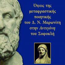 Όψεις της μεταφραστικής ποιητικής του Δ.Ν. Μαρωνίτη στην Αντιγόνη του Σοφοκλή