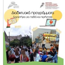 Greek Cultural Institute – Μουσείο Σχολικής Ζωής: Διαδικτυακά προγράμματα