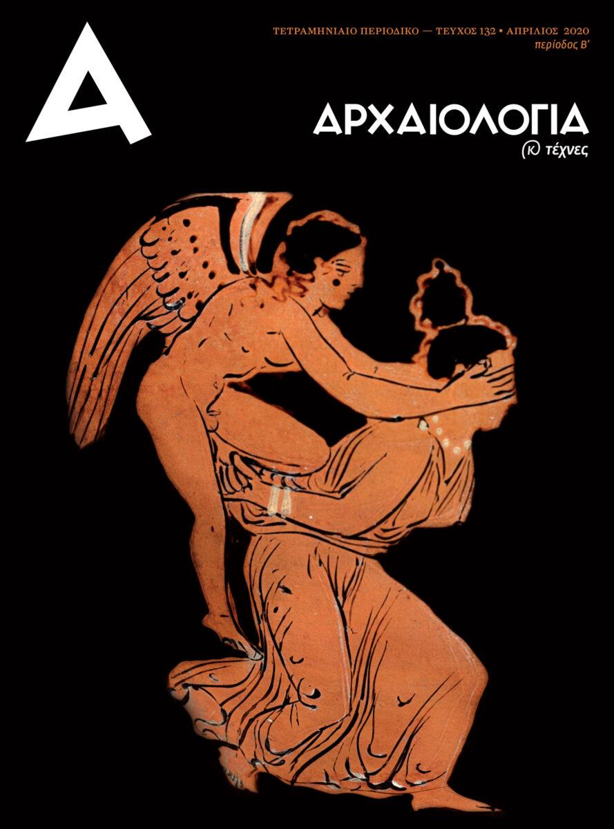 «Αρχαιολογία και Τέχνες», το εξώφυλλο του τεύχους 132.