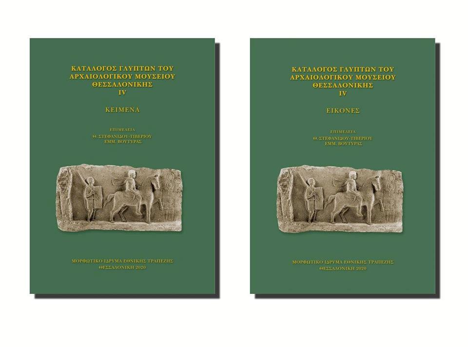 Κατάλογος Γλυπτών του Αρχαιολογικού Μουσείου Θεσσαλονίκης IV