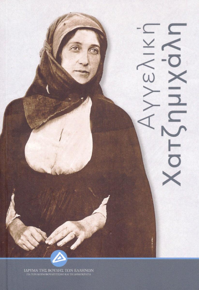 «Αγγελική Χατζημιχάλη», το εξώφυλλο της έκδοσης.