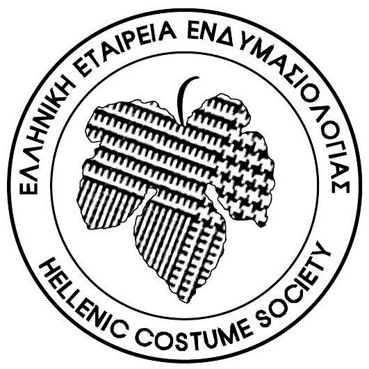 Ελληνική Εταιρεία Ενδυμασιολογίας.