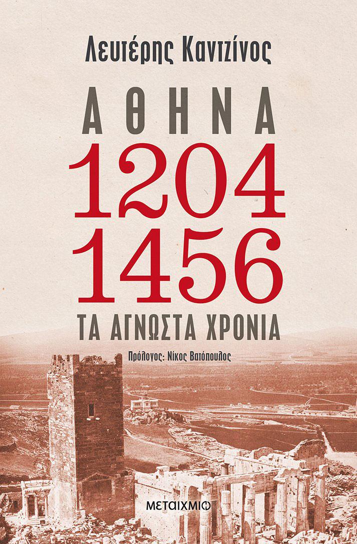 Λευτέρης Καντζίνος, «Αθήνα 1204-1456: Τα άγνωστα χρόνια». Το εξώφυλλο της έκδοσης.