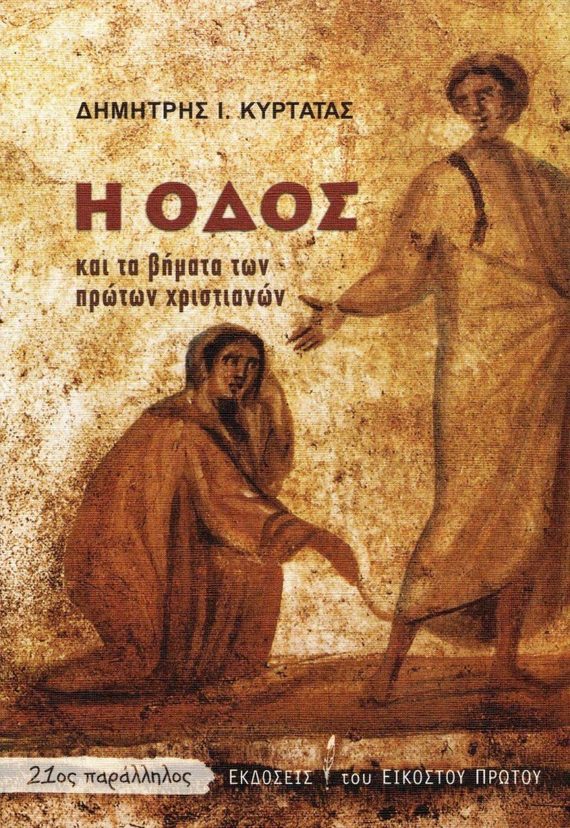 Δημήτρης Ι. Κυρτάτας, «Η οδός και τα βήματα των πρώτων χριστιανών». Το εξώφυλλο της έκδοσης.
