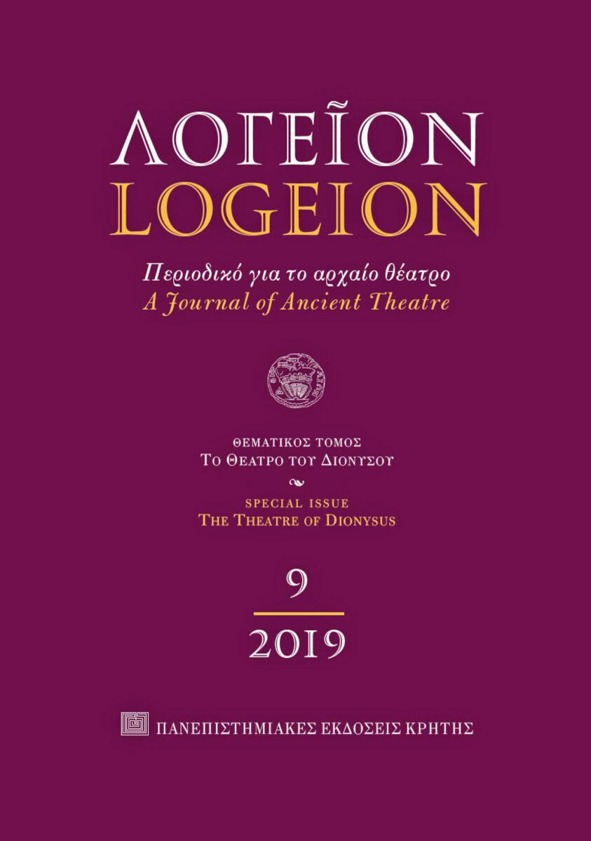 Το εξώφυλλο της περιοδικής έκδοσης «Λογείον».
