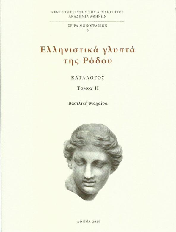 Βασιλική Μαχαίρα, «Ελληνιστικά γλυπτά της Ρόδου. Κατάλογος. Τόμος ΙΙ». Το εξώφυλλο της έκδοσης.