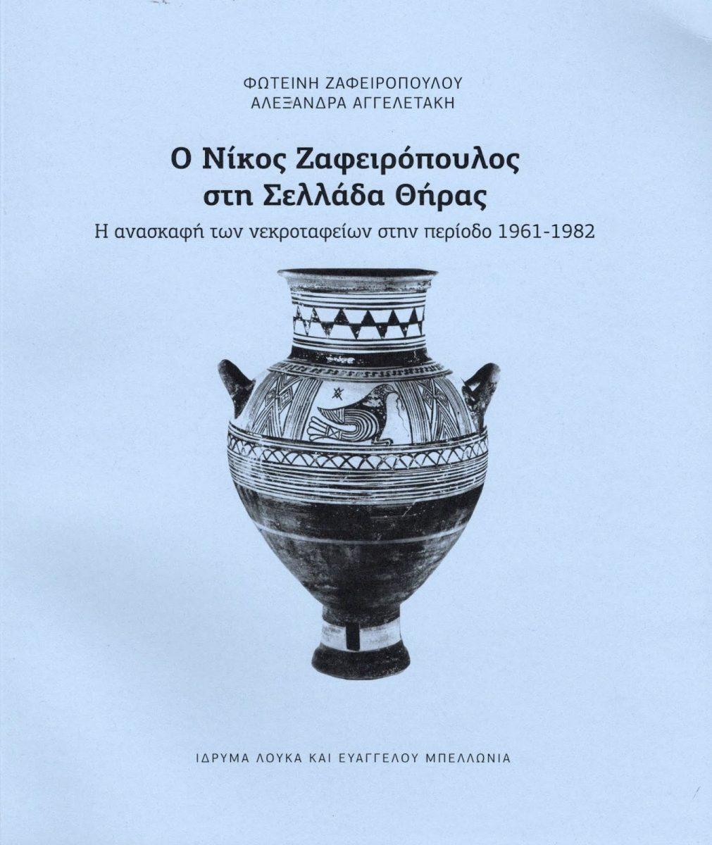 Ο Νίκος Ζαφειρόπουλος στη Σελλάδα Θήρας