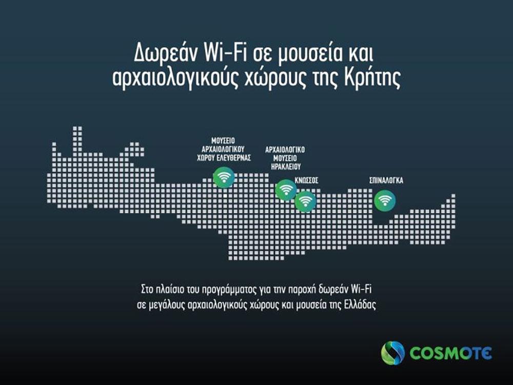 COSMOTE: Δωρεάν Wi-Fi σε μουσεία και αρχαιολογικούς χώρους της Κρήτης.