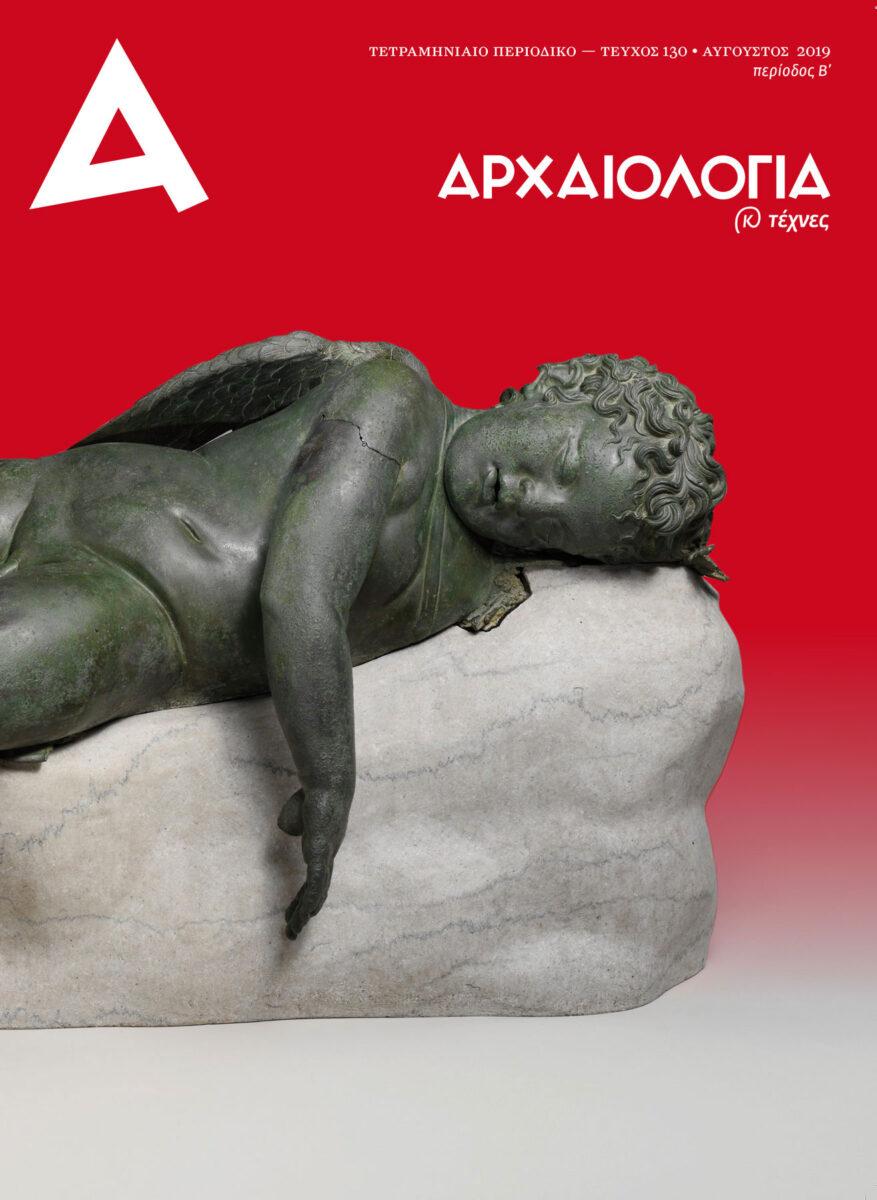 Το τεύχος 130 της «Αρχαιολογίας» είναι online
