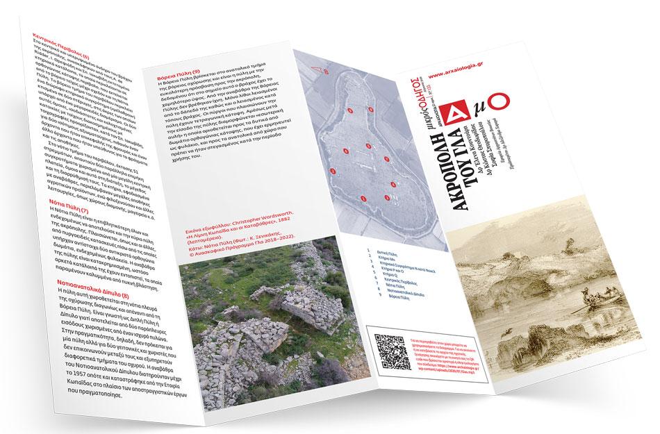 Το τεύχος 133 περιλαμβάνει αρχαιολογικό-περιηγητικό Οδηγό για την Ακρόπολη του Γλα.