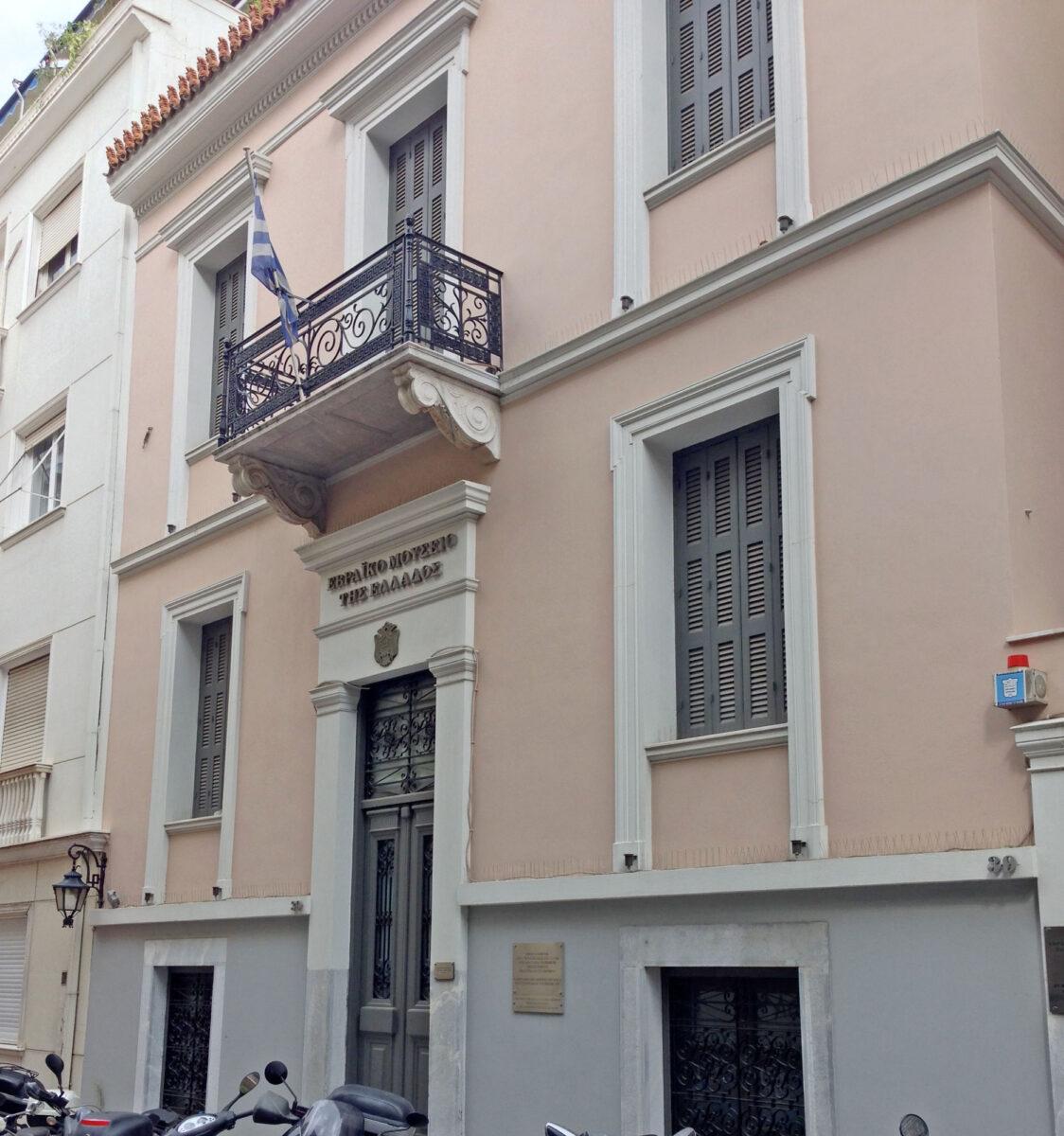 Το Εβραϊκό Μουσείο Ελλάδος.