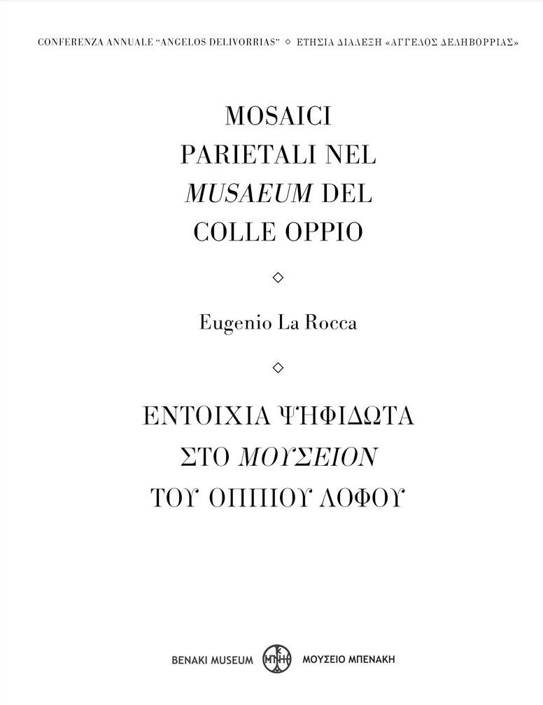 Εντοίχια ψηφιδωτά στο Μουσείον του Όππιου λόφου