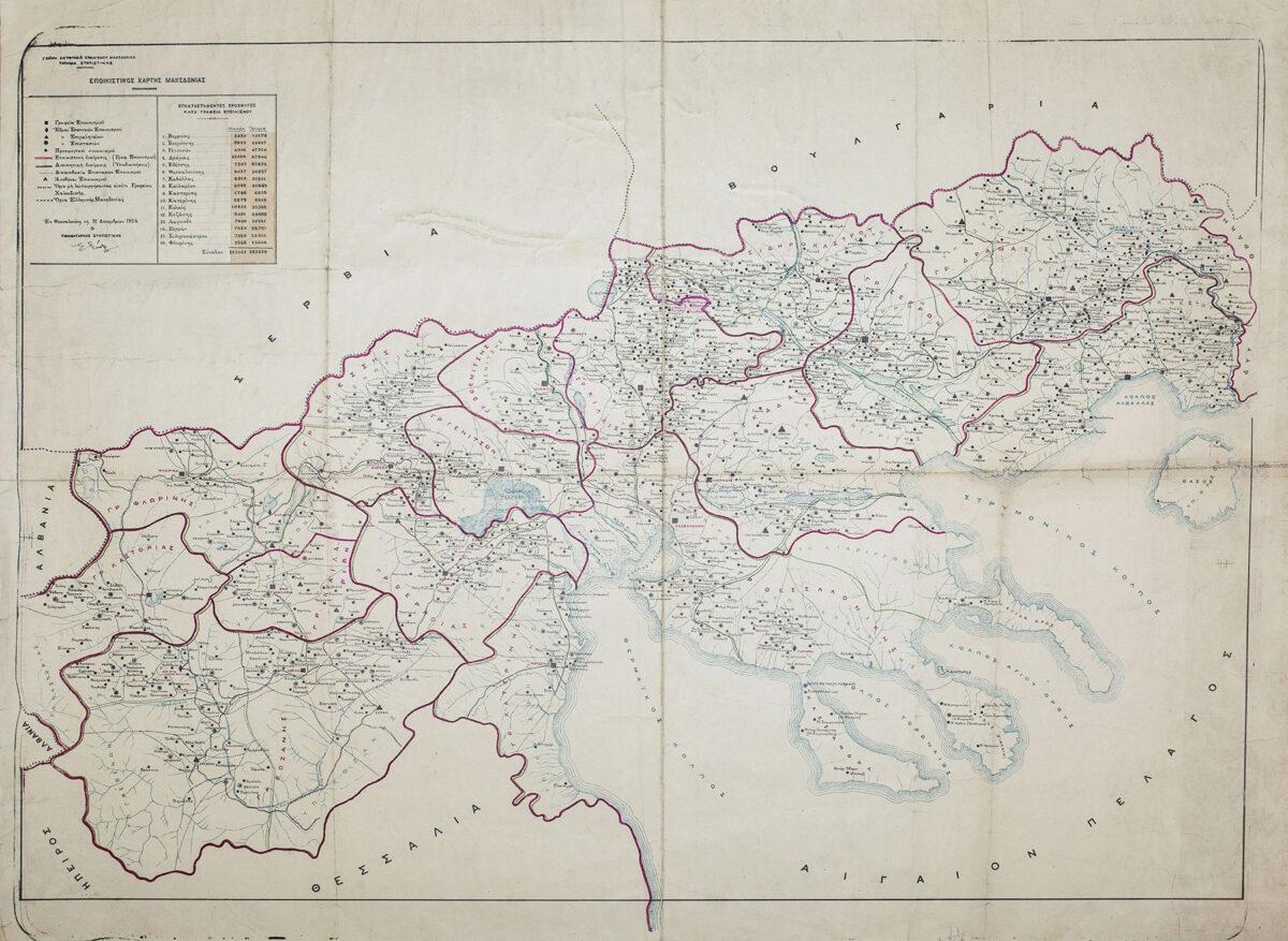 «Εποικιστικός χάρτης Μακεδονίας. Έκδοση του Τμήματος Στατιστικής της Γενικής Διεύθυνσης Εποικισμού Μακεδονίας (1924)».
