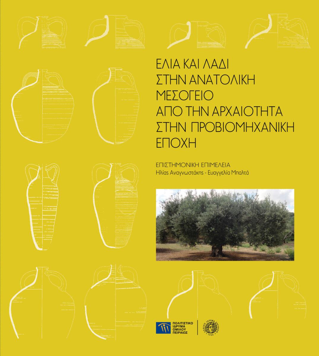 «Ελιά και λάδι στην ανατολική Μεσόγειο. Από την αρχαιότητα στην προβιομηχανική εποχή». Το εξώφυλλο της έκδοσης.