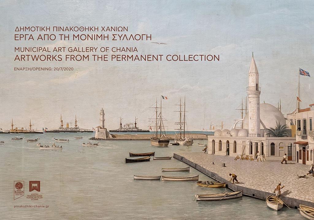 Η αφίσα της έκθεσης «Δημοτική Πινακοθήκη Χανίων. Έργα από τη μόνιμη συλλογή».