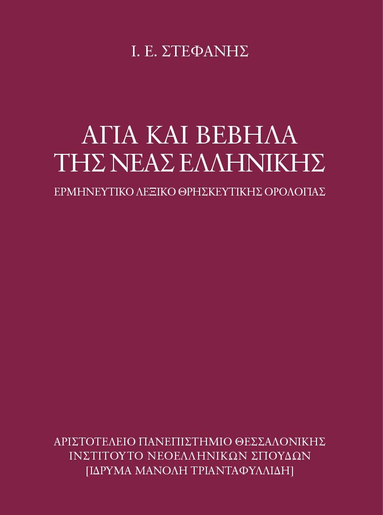 Άγια και βέβηλα της νέας ελληνικής