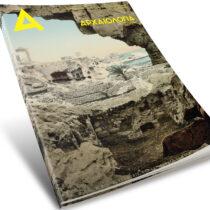 «Αρχαιολογία και Τέχνες»: τεύχος 133