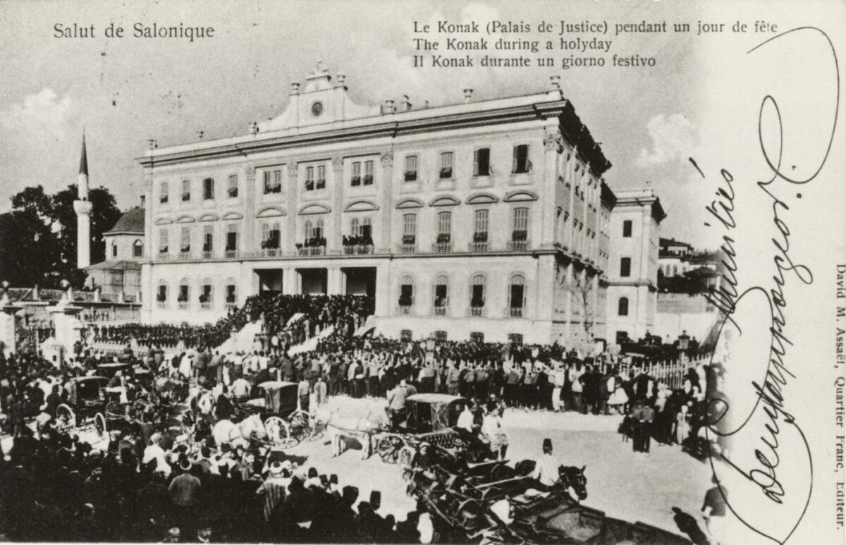 Το επιβλητικό νέο Διοικητήριο Θεσσαλονίκη, στα τέλη του 19ου αιώνα, σε γιορτή, πιθανόν την ημέρα των εγκαινίων του. Τους χώρους του κτιρίου έχουν κατακλύσει εκατοντάδες κάτοικοι. Συλλογή Κέντρου Ιστορίας Θεσσαλονίκης.