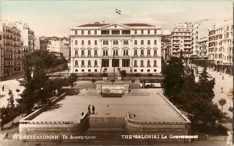 Το 1955 στο κτίριο του Διοικητηρίου προστέθηκε ένας όροφος ώστε να μπορέσει το Υπουργείο Βορείου Ελλάδος να ανταποκριθεί στις προσδοκίες που δημιούργησε η ίδρυσή του. Συλλογή Κέντρου Ιστορίας Θεσσαλονίκης.