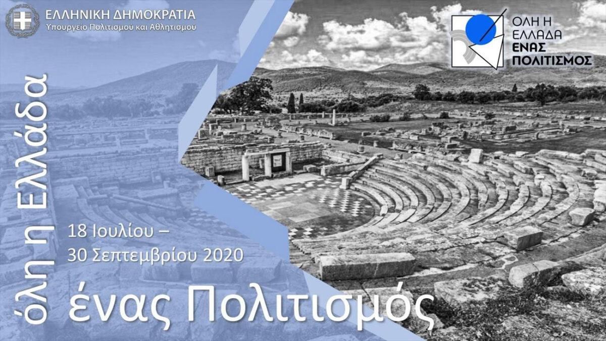 Στο πλαίσιο του νέου θεσμού, εκτός από τις εκδηλώσεις της πανσελήνου που παραδοσιακά οργανώνει το υπουργείο Πολιτισμού, πραγματοποιούνται 270 δράσεις σύγχρονου πολιτισμού σε 122 αρχαιολογικούς χώρους, μνημεία και προαύλιους χώρους μουσείων σε 43 Περιφέρειες.