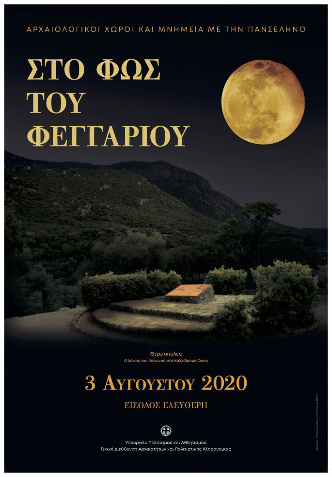 Τη νύχτα της Δευτέρας 3 Αυγούστου 2020, με το ολόγιομο φεγγάρι του Αυγούστου, 77 αρχαιολογικοί χώροι και μουσεία σε όλη τη χώρα θα υποδεχθούν το κοινό, με εκδηλώσεις σε 37 από αυτά ενώ ακόμη 40 θα παραμείνουν ανοιχτά για το κοινό.
