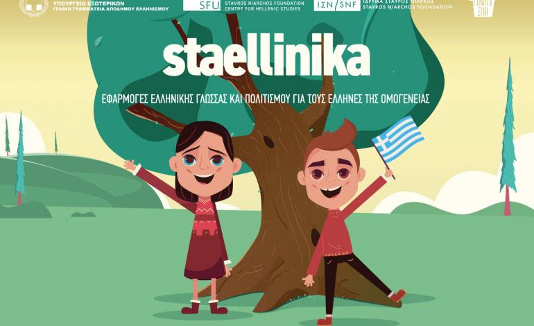 H πλατφόρμα «staellinika», που ήδη χρησιμοποιείται, είναι προϊόν συνεργασίας του Εργαστηρίου Νέων Μέσων του Ιδρύματος Σταύρος Νιάρχος στο Πανεπιστήμιο Simon Fraser με τη Γενική Γραμματεία Αποδήμου Ελληνισμού.
