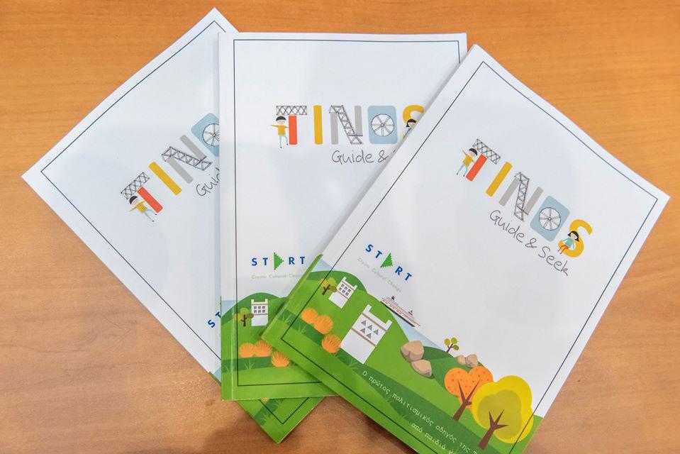 Ο πολιτισμικός οδηγός «Tinos Guide & Seek».
