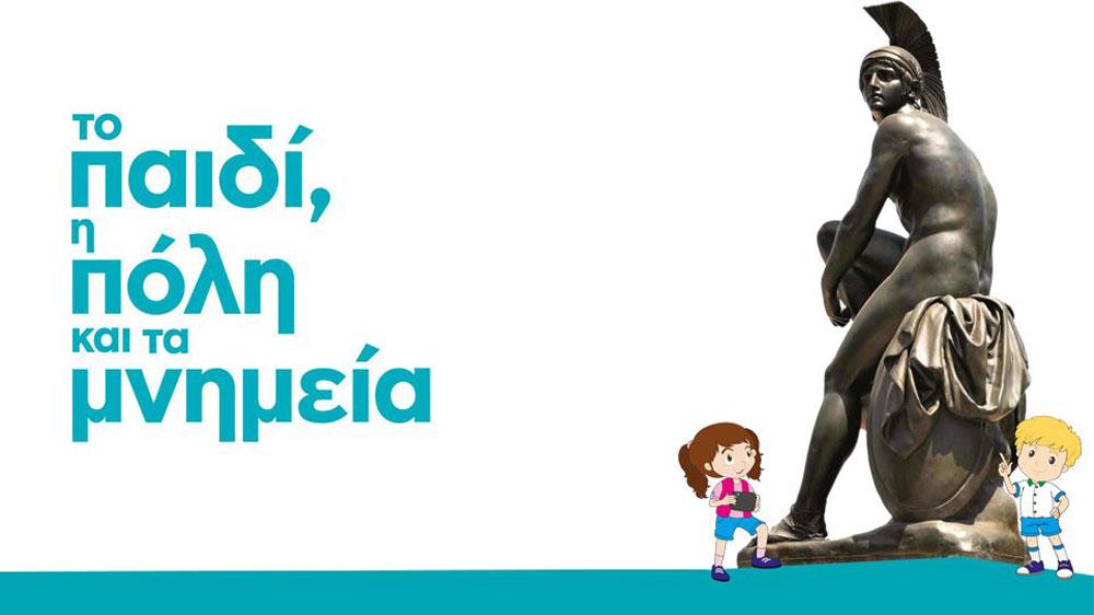 Το εκπαιδευτικό πρόγραμμα στοχεύει στη δημιουργία ενεργών πολιτών που σέβονται τον δημόσιο χώρο, αγαπούν την πόλη τους και φροντίζουν τα μνημεία της.