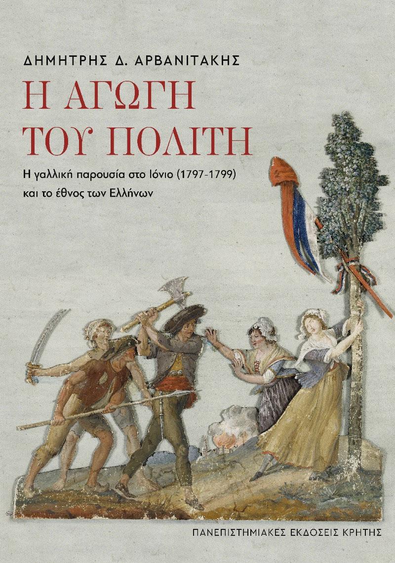 Δημήτρης Δ. Αρβανιτάκης, «Η αγωγή του πολίτη. Η γαλλική παρουσία στο Ιόνιο (1797-1799) και το έθνος των Ελλήνων». Το εξώφυλλο της έκδοσης.
