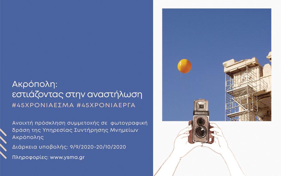 Η αφίσα της δράσης.