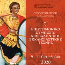 Το Έκτο Επιστημονικό Συμπόσιο Νεοελληνικής Εκκλησιαστικής Τέχνης