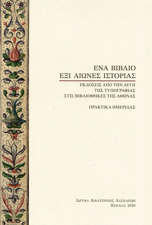 «Ένα βιβλίο, έξι αιώνες ιστορίας. Εκδόσεις από την αυγή της τυπογραφίας στις βιβλιοθήκες της Αθήνας». Το εξώφυλλο της έκδοσης.